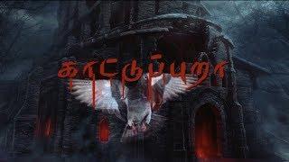 Kaatupura - Moviebuff Trailer 01   Mathanica, Nethra, Rishikanth    Babu Ganesh