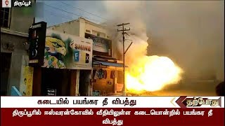 Fire Accident in a shop at Eswaran Koil Street in Tirupur | Details | #FireAccident