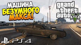 GTA 5 PS4 | Как найти машину БЕЗУМНОГО МАКСА!?