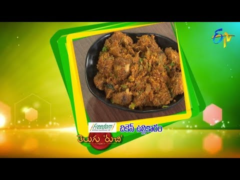 Chicken Ullikaram | Telugu Ruchi | 20th August 2018 | ETV  Telugu