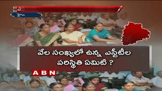 Teachers union demands to cancel the  Web Counselling process | Telangana