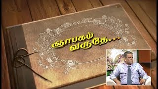 Gnabagam Varuthey - Vasantham TV (29-12-2018)