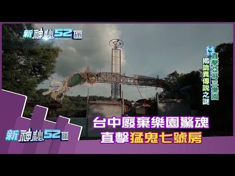 台灣-新神秘52區-20200920 台中廢棄樂園驚魂 深入直擊猛鬼七號房