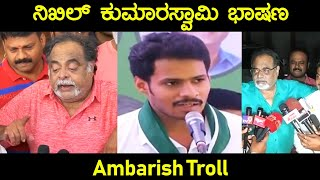 Nikhil kumaraswamy Funny Speech | Ambarish Version | Nikil Funny Troll