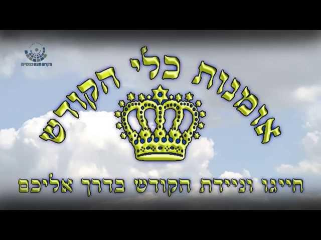 אומנות כלי הקודש  - הפקה ועריכה שח הפקות