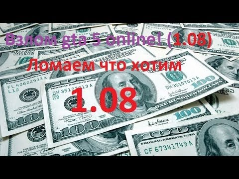 GTA online -Взлом на деньги,опыт 1.08. взлом GTA 5 ONLINE!На деньг