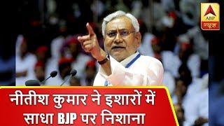 नीतीश कुमार को होने लगी 'माहौल' की चिंता. इशारों में फिर से साधा बीजेपी पर निशाना | ABP News Hindi