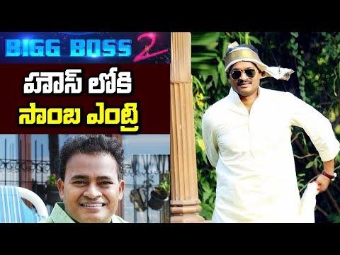 రంగం సిద్ధం బాబు సర్ చంటిగాడు వస్తున్నాడు ఇక కాస్కోండి #Bigg Boss2||9RosesMedia||
