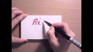 Japanese Kanji Symbols Tutorial Part 2