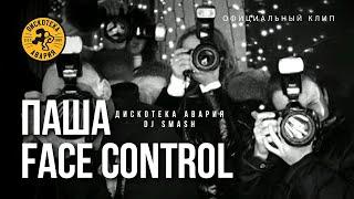 Дискотека Авария ft. DJ Smash - Паша Face Control