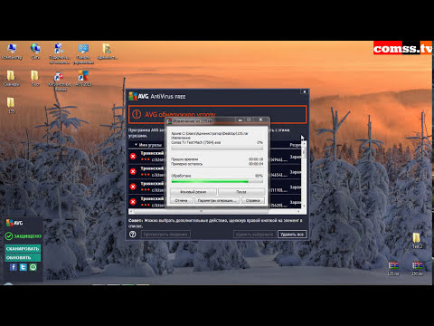Тест март 2013 - AVG Anti-Virus Free 2013 13.0.3267.