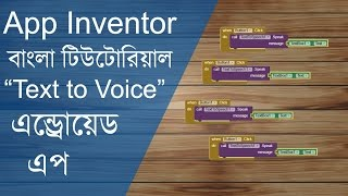 App inventor- Text to Voice App Bangla Tutorial