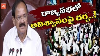 TDP No Confidence Motion Discussion in Rajya Sabha | Venkaiah Naidu | Chandrababu