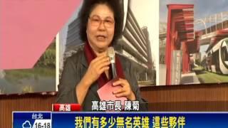 陳菊就職滿週年 2016年入閣?菊不鬆口