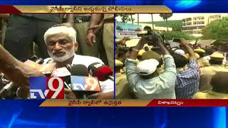 Police stops YCP rally, Vijay Sai Reddy arrested in Visakha