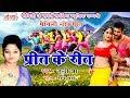 2018 का मैथिली सुपरहिट गीत - प्रीत के रीत - Preet Ke Reet - Maithili Hit Songs - Juli Jha