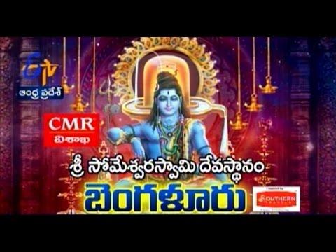 Teerthayatra - Sri Someshwara Swamy Temple Bangalore - 6th March 2016 - తీర్థయాత్ర – Full Episode