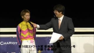 20160818エトワール賞 伊藤千尋騎手
