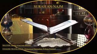Surah 53   An Najm The Star ( Shaikh Sa'ud Ash shuraim )