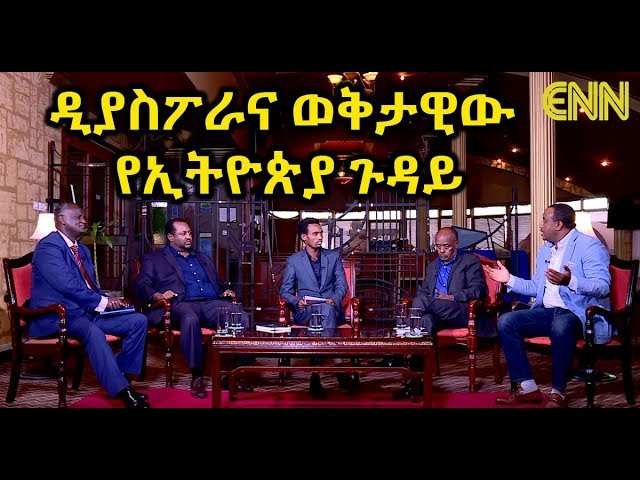 Ethiopian Diaspora And Current Ethiopian Politics - Odaa