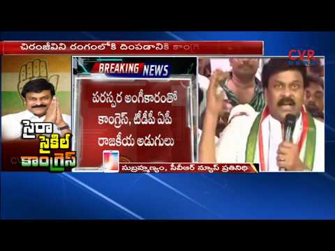 Chiranjeevi to campaign for Congress in Assembly elections | CVR News