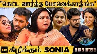 """""""அவன போய் தடவி தடவி"""" - Actress Sonia Venkat பளார் பேட்டி"""