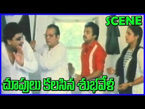 Chupulu Kalisina Subhavela Telugu  Movie Scene     Mohan, Naresh, Ashwini Photo Image Pic
