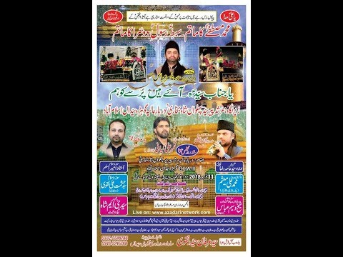 Live Majlis 11 November DHA p II Guhra Syedan Islambad