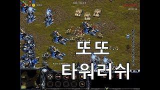 아트록스 04터렛러쉬 스타크래프트 starcraft clone RTS Real Time Strategy