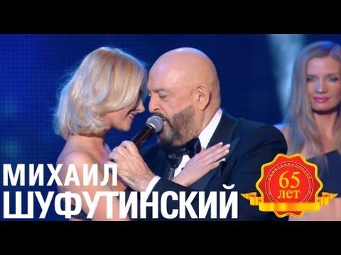 Михаил Шуфутинский - Наколочка (Love Story. Live)