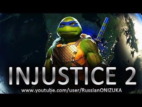 INJUSTICE 2 - Черепашки Ниндзя прохождение  (Леонардо)