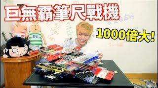 【放火】用1000支筆、500把尺做的巨無霸筆尺戰機!!