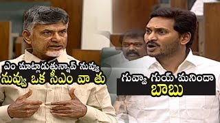MUST WATCH : YS Jagan Sensational Comments On CBN and CBN SUPER Reply to Jagan | Political Qube