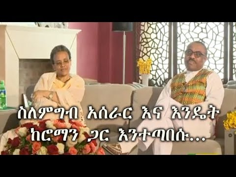 PM Hailemariam Desalegn & His Wife Interview
