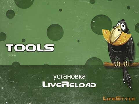 Установка LiveReload