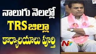 KTR to Focus on Building TRS Party Offices | Plans to Complete in Four Months | NTV