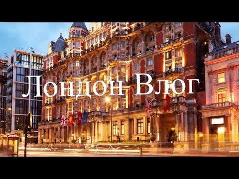 ЛОНДОН | Русское посольство, Обзор гостиницы в аэропорту - Влог