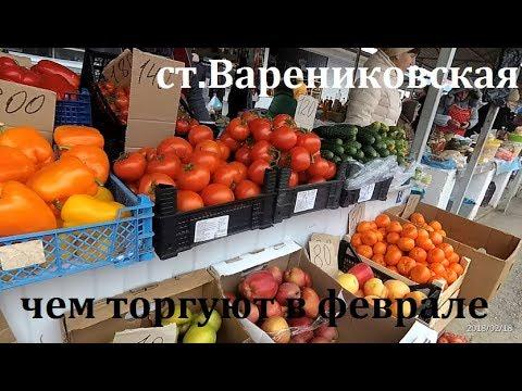 Рыночный день в Варениковской