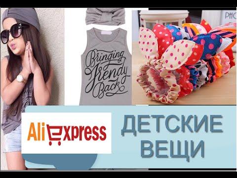 Где можно заказывать одежду кроме алиэкспресс