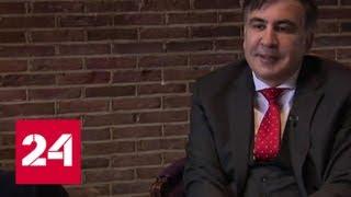Михаилу Саакашвили на жизнь в Амстердаме дает деньги мама - Россия 24