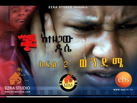 KETEZEGAW DOSE TV SHOW Official Trailer Part - 2  2016