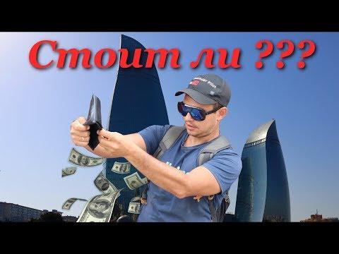 #2 Азербайджан. Баку. Стоит ли ехать ???