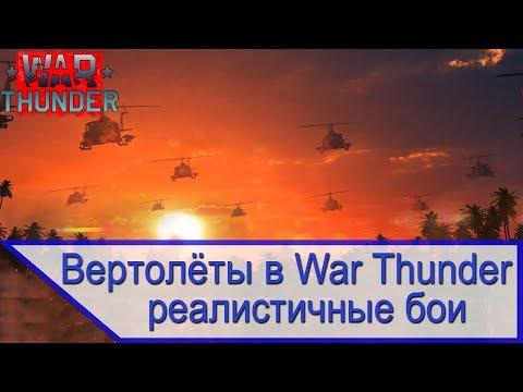 Вертолёты в War Thunder в реалистичных боях
