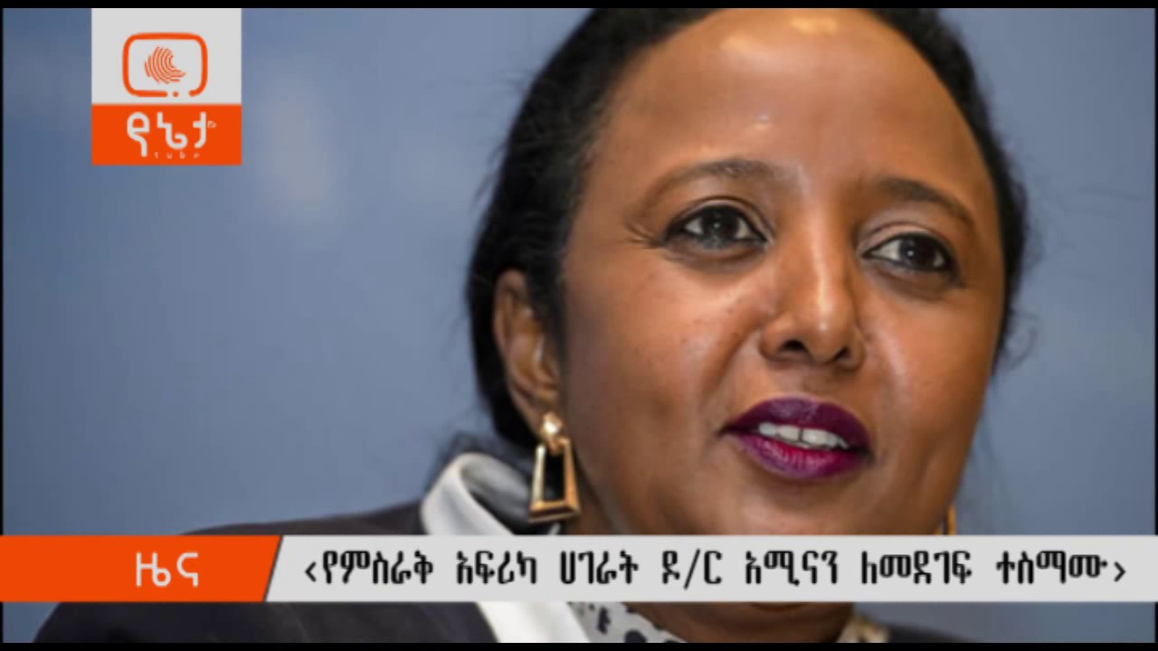 Ethiopia : Latest Ethiopian News From Yeneta Tube Nov 17, 2016