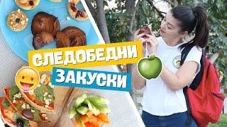 Супер Бързи и Лесни Закуски |Denitsa Hristova