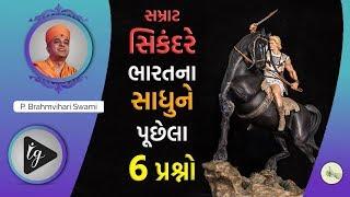 સમ્રાટ સિકંદરે ભારતના સાધુને પૂછેલા 6 પ્રશ્નો |  Brahmvihari Swami