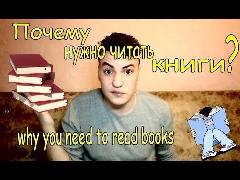 Почему нужно читать книги? why you need to read books