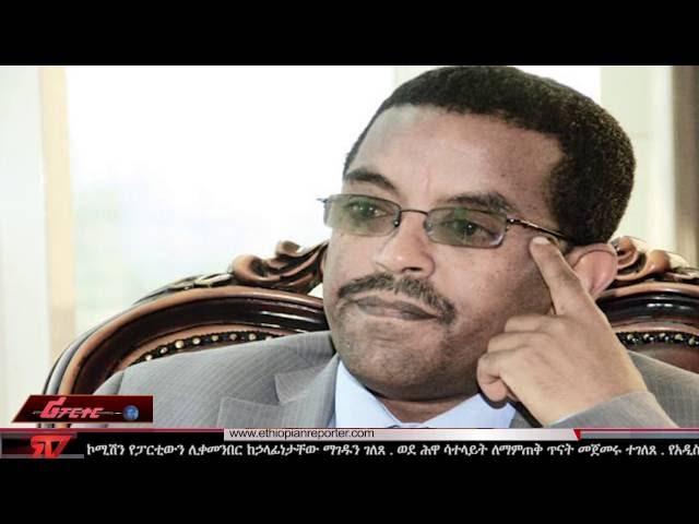 ETHIOPIAN REPORTER TV |  Amharic News 10/06/2016