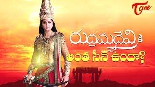 రుద్రమదేవికి అంత సీన్ ఉందా? | Will Rudramadevi collect Rs. 60 Crores?