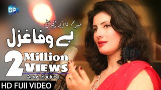 Nazia Iqbal New Songs 2017 | Pashto New Song Bewafa Kali Ta Na Warzam 2018 - Pashto Ful Hd 1080p